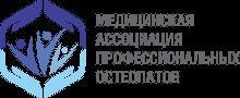Медицинская Ассоциация Профессиональных Остеопатов